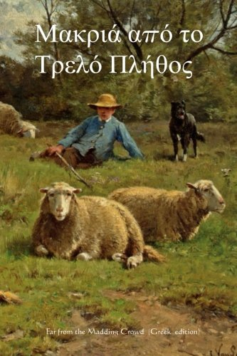 Far from the Madding Crowd (Greek edition)