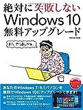 絶対に失敗しない Windows 10 無料アップグレード (インプレスムック)
