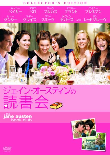 ジェイン・オースティンの読書会 コレクターズ・エディション [DVD]