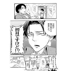 人類最強彼女vol.1 [進撃の巨人/エレン×リヴァイ]