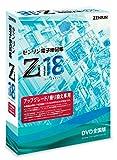 ゼンリン電子地図帳Zi18 DVD全国版アップグレード/乗り換え専用