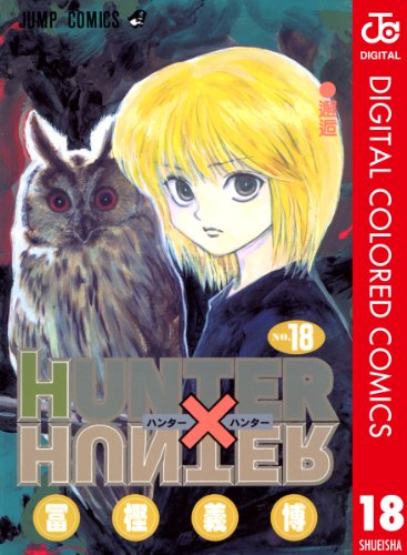 HUNTER×HUNTER カラー版 18 ジャンプコミックスDIGITAL