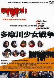 多摩川少女戦争 girls・are・no・good