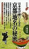 日本史が面白くなる京都の「地名」の秘密