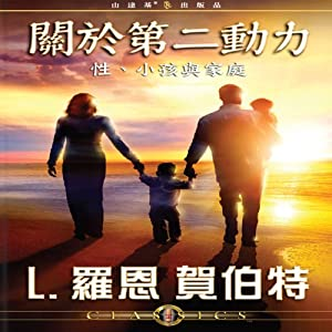 On the Second Dynamic (Chinese Edition): Sex, Children & the Family | [L. Ron Hubbard]