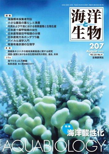 海洋と生物 207 Vol.35-No.4 2013