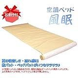 《おまけ付》【即納可】風眠 「空調ベッド・風眠」敷きパット 収納袋付き シングルサイズ