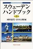 スウェーデンハンドブック(岡沢 憲芙/宮本 太郎)
