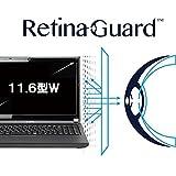 RetinaGuard 11.6型 ワイド ノートPC ブルーライト90%カット保護フィルム