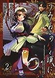 うみねこのなく頃に Episode1:Legend of the golden witch2巻 (デジタル版ガンガンコミックス)