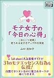 モテ女子の「今日の心得」 1日に1つ実践! 愛される女子力アップの月間表 (impress QuickBooks)