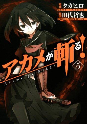 アカメが斬る!5巻 (デジタル版ガンガンコミックスJOKER)