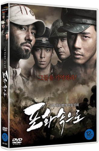 71 Into the Fire Korean Movie Dvd English Sub Ntsc All Region Code (Based on a True Story) Kwon Sang Woo