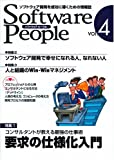 Software People Vol.4