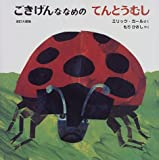 The Grouchy Ladybug (Japanese Edition)