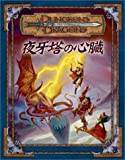 ダンジョンズ&ドラゴンズ 冒険シナリオシリーズ〈5〉「夜牙塔の心臓」 (冒険シナリオシリーズ)