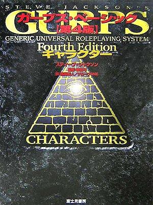 ガープス・ベーシック 第4版 キャラクター