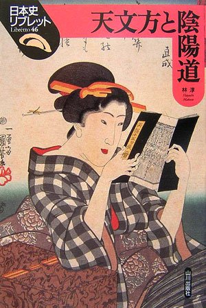 天文方と陰陽道 (日本史リブレット)