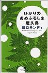 ひかりのあめふるしま屋久島 (幻冬舎文庫)