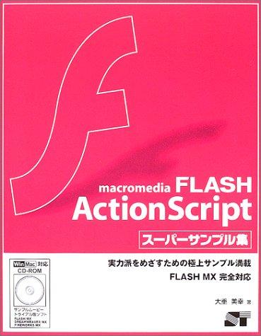 macromedia FLASH ActionScriptスーパーサンプル集