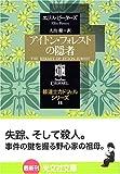 アイトン・フォレストの隠者―修道士カドフェルシリーズ(14) (光文社文庫)