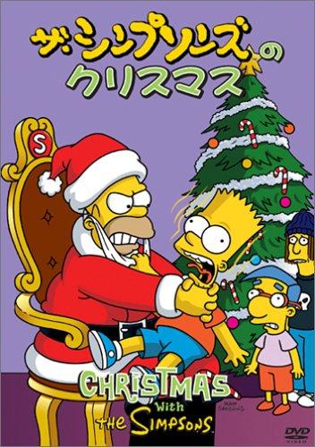 シンプソンズのクリスマス