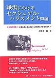 職場におけるセクシュアル・ハラスメント問題―日米判例研究