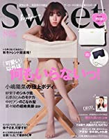 Sweet(スウィート) 2015年 08 月号 [雑誌]