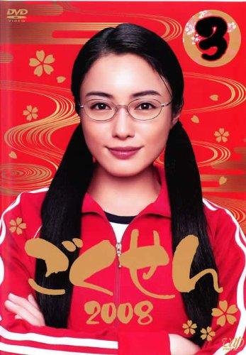 ごくせん 2008 (3)