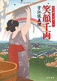 笑顔千両―ウエザ・リポート (文春文庫)