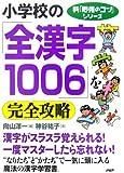 小学校の「全漢字1006」を完全攻略 (新「勉強のコツ」シリーズ)