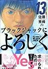 ブラックジャックによろしく 第13巻 2006年01月23日発売