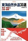 東海自然歩道30選 関東編―東京・神奈川・山梨・静岡