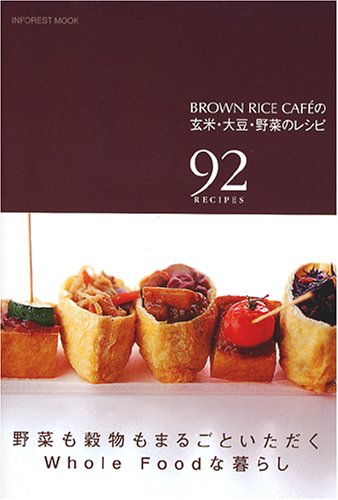 BROWN RICE CAFEの玄米・大豆・野菜のレシピ―92 recipes Inforest mook