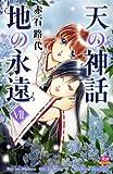天の神話地の永遠 7 (ボニータコミックス)