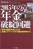 12月8日(火) ロゼッタストーン日記