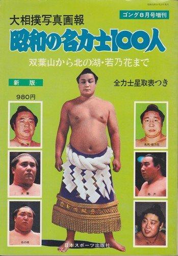 大相撲写真画報 昭和の名力士100人 新版 (ゴング)