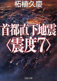 """首都直下地震""""震度7"""" (PHP文庫)"""