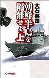 朝鮮半島を隔離せよ〈上〉 (C・NOVELS)
