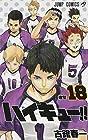 ハイキュー!! 第18巻 2015年10月03日発売