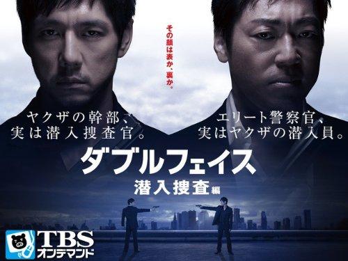 ダブルフェイス 潜入捜査編【TBSオンデマンド】