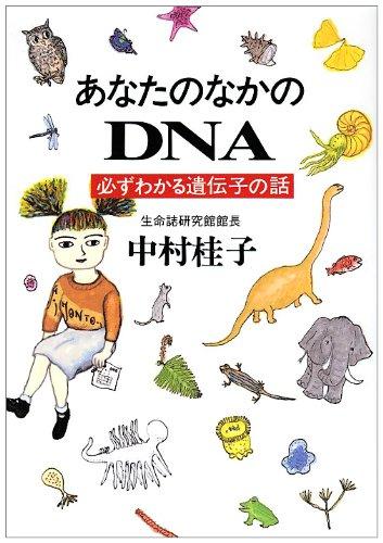 あなたのなかのDNA