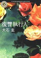 復讐執行人 (角川ホラー文庫)