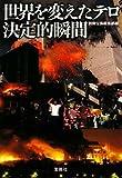 世界を変えたテロ決定的瞬間 (宝島SUGOI文庫)