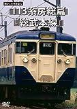 懐かしの列車紀行シリーズ17 113系房総篇 『総武本線』 [DVD]