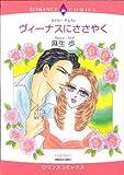 ヴィーナスにささやく (エメラルドコミックス ロマンスコミックス)