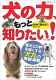 NHK「極める!」スペシャル 犬の力、もっと知りたい (教養・文化シリーズ)