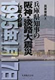 兵庫県知事の阪神・淡路大震災 15年の記録