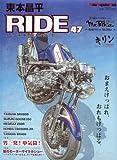 東本昌平RIDE 47―バイクに乗り続けることを誇りに思う (Motor Magazine Mook)