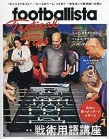 月刊フットボリスタ